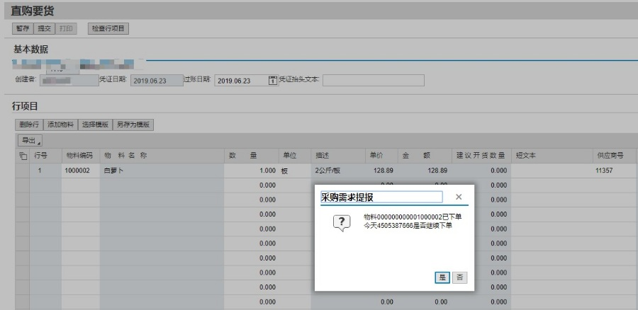 Webdynpro弹窗提醒
