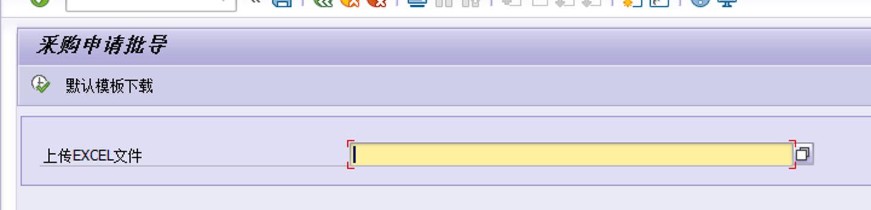 [MM]采购申请批导代码